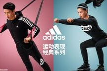 Adidas Essentials China Advertising / Name&Name Advertising work for Adidas in China