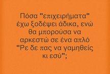 greek it