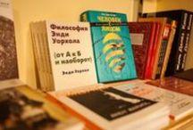 Books / Книжный магазин на Макаронке — это подборка литературы на русском и английском языках о классическом и современном искусстве, фотографии, моде, дизайне, архитектуре, а также гастрономии. К издательствам, чьи книги можно найти в Лавке, относятся  Ad Marginem, Strelka Press и «Русский авангард». Здесь же каталоги некоторых выставок, книги маленьких издательств и литература, которую сложно найти в других местах.