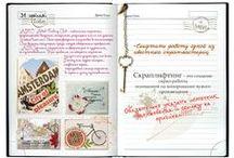 Ежедневники / Шаблоны листов, МК, идеи и советы по созданию