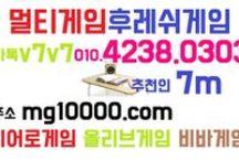 멀티게임 공략법-(추천인 7m) olo.4238.o3o3 / ▶멀티게임▶후레쉬게임 ▶o1o.4238.o3o3 ▶추천인 7m ▶히어로게임 ▶허니게임 ▶일레븐게임 ▶땡큐게임 ▶온라인바둑이 ▶신게임 ▶플라이게임 ▶군주게임 ▶올리브게임 ▶카톡 v7v7 ▶주소 mg10000.com