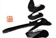 Sho-Calligraphy by Rie Takeda