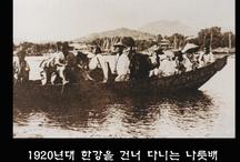 【구한말이후 ~ 해방전】 / 1905년 서울과 부산을 오가는 기차가 생길때부터 영등포는 변화하기 시작했어요. 교통이 지나가며 역이 생기고, 도시화가 진전되었습니다.