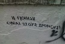 Η Ποίηση είναι στους δρόμους! / Θεωρώ ότι όλοι μας είμαστε εν δυνάμει ποιητές. Και πάντα με γοήτευε ένας γραμμένος τοίχος γιατί συνήθως είχε κάτι σοφό ή όμορφο να πει... Μέσα σε λίγες λέξεις.