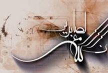 islamic / arabic calligraphy / by brain islam