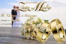 Ζήσε το Μύθο - Γάμος