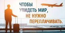 Как путешествовать самостоятельно? / Советы по организации самостоятельных путешествий: покупка авиабилета, бронирование жилья, аренда автомобиля и другие советы опытных путешественников