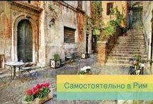 Италия / Организация самостоятельного путешествия в Италию - советы и вдохновение