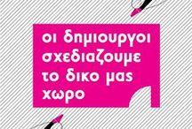Creative Co-working Space / Οι δημιουργοί σχεδιάζουμε το δικό μας Creative Co-working Space στη Θεσσαλονίκη!  Θα βρείτε το σχετικό ερωτηματολόγιο εδώ: http://survey.creativityplatform.gr/
