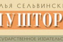 Cyrillic Fonts / Beautifully designed display typefaces for languages that use the Cyrillic alphabet: Russian, Ukrainian, Belorussian, Bulgarian, Macedonian, Serbian, and more. All CastleType fonts follow the Unicode standard and therefore also contain Latin letters suitable for English and most other European languages that use the Latin alphabet.