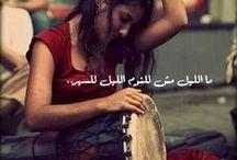[ Darbuka y Fusión] / Sonidos árabes; instrumentos; Ritmos. / by Tejiendo Música Azul