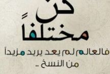 Quotes and Pics, Arabic