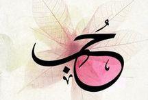 Grafismos - Caligrafía Arábiga