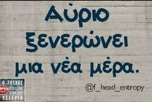 Γελάμε... (Greek board) / Γελάμε.... αλά ελληνικά