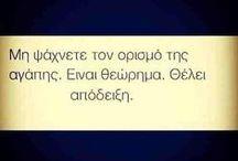 ...κι αγαπάμε.(Greek board)❤ / έρωτες, αγάπες, ξενέρες και έρωτες από την αρχή