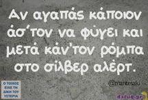 Γελάμε.. (Greek board) (2) / Γελάμε ακόμα περισσότερο