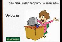 Вебинары о вебинарах / Записи вебинаров о вебинарах. Тематика: методика проведения вебинаров, виды и формы проведения вебинаров. На сегодняшний день - все записи на русском языке.