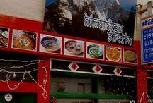 Nepal resturent  Himalayen. Serpa / ヒマラヤンセルぱ ネパールレストラン