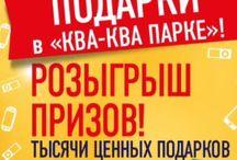 http://www.kva-kva.ru/ / отдых, развлечения, целебные бани, красота и здоровье все это аквапарк Ква-Ква парк. Один из лучших аквапарков в России