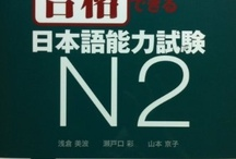 JLPT N2 Books / Level N2 of the Japanese Language Proficiency Test is for intermediates of Japanese. These books are either designed to help the student get used to the test (and discover weak points) or to work on specific areas of the test (Grammar, Listening, Kanji, Vocabulary, Reading)