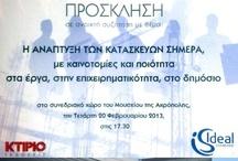 """Kypriotis"" company in the open discussion held by Ideal Standard / Η ΑΝΑΠΤΥΞΗ ΤΩΝ ΚΑΤΑΣΚΕΥΩΝ ΣΗΜΕΡΑ, με καινοτομιες και ποιοτητα στα εργα, στην επιχειρηματικότητα, στο δημόσιο"