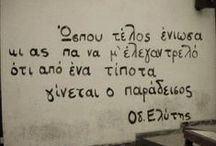 it's all greek to me. / greek, quotes