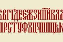 икона-орнамент*шрифты