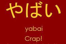 日本語❣️