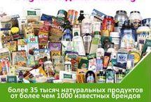 Я люблю iHerb / Бады и натуральная косметика , органические и диетические продукты - получи дисконт на первую покупку по ссылке http://bit.ly/iherb-5