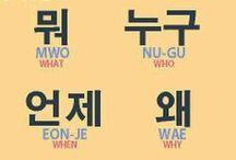 Learing Korean (-^〇^-) / by You Got No Jams <( ̄︶ ̄)>