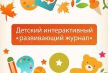 Образовательные приложения Android / Приложения для детей, помогающие развитию внимания, воображения, логики и речи
