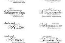каллиграфия / интересное для оформления