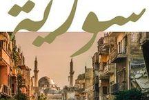 """Exposicio_Siria_bressol_de_civilitzacions / Exposició a la biblioteca """"Síria, bressol de civilitzacions: destrucció del patrimoni i arquitectura de l'èxode"""".  Amb la col·laboració de Shahd Zaroor (estudiant síria de l'ETSAB), del professor Pedro Azara (departament THATC-ETSAB) i de les Biblioteques de la UPC Es composa de llibres que mostren el ric patrimoni siri i, en relació amb el conflicte, llibres sobre arquitectura d'emergència i reconstrucció de ciutats després de guerres."""