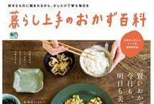 """暮らし上手のおかず百科 / 毎日、家族が喜ぶ美味しいごはんを作りたい–。そう思っていても、つい作り慣れているおかずを作ってしまったり、食材を上手に使いきれなかったりと、お かず作りにまつわる小さな悩みは尽きないものです。本書は、そんな毎日の料理を、賢く美味しく楽しむためのコツとアイデアが詰まった【おかず作りの虎の 巻】。特集では、""""暮らし上手""""な方々のおかず作りに密着。定番おかずを""""我が家流""""に楽しむコツや、食材を上手に使いきって""""美味しい""""も実現するアイ デアなど、役立つヒントを大公開。また、目からうろこの冷凍術など、""""なるほど""""がある実用性の高いレシピも収録。この1冊で、""""賢いおかず作り""""のすべ てがわかります!"""
