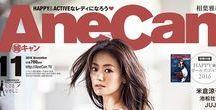 AneCan / ファッション誌「AneCan」の表紙と、その撮影模様ムービー。