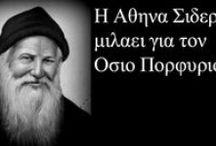 ΑΓΙΟΣ ΠΟΡΦΥΡΙΟΣ-ΑΘΗΝΑ ΣΙΔΕΡΗ