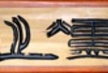 Calligraphy & Calligraphers 書藝 書法