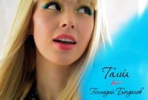 Official Music Video 'Not You' / Music video by Taliia performing Not You  © 2015 Taliia   #Taliia  #TaliiaBand #TheOneFromSeptember  #ТалияНеТы #Талия #ТаЧтоИзСентября #TaliiaNotYou  #NotYou #single #MusicVideo #Video #pop #singer #artist #new #2015 #NewMusic #новинка # #GennadiyBogdanov #Bogdanov #VladAgafonov #VladislavAgofonov #DashaShik  #НеТы #сингл #клип #видео #поп #певица  #новый #артист