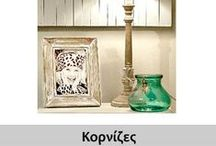 Hom+ Κορνιζες Photo frames / Έπιπλα και διακοσμητικά είδη από όλο τον κόσμο. Lifestyle συλλογές σύμφωνα με τις τελευταίες τάσεις από τον διεθνή χώρο της διακόσμησης.