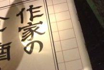 Sherry in Kanagawa