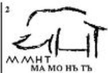 Чудинов Валерий Алексеевич надписи по русски