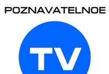 Познавательное ТВ