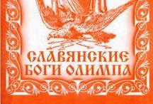 Славянские Боги Олимпа Ольга Мирошниченко