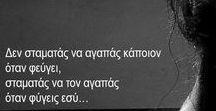 Greek quotes ✿⊱╮