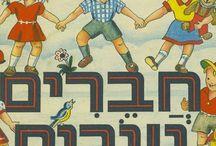 Ivrith / Yiddish