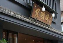 文明堂 総本店 / 建築・内装|空調・衛生設備