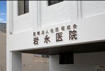 岩永医院 外壁工事 / 建築・内装