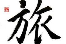 Art & Graphic Design: Oriental Calligraphy