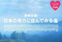 My favorite books & magazines / 読んでみたい本、感動した本をピンっ! / by Rie Hatano