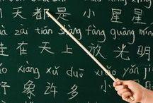 Kinesiska / Chinese / Learn Mandarin Chinese 学习普通话中国